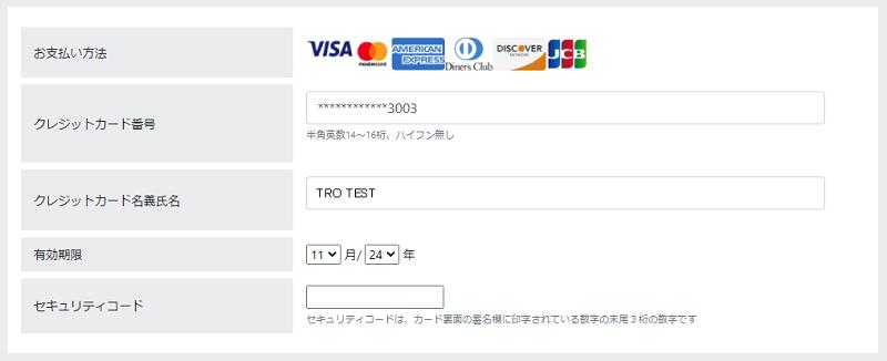 お支払い可能なクレジットカードは