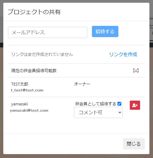 プロジェクトの招待方法