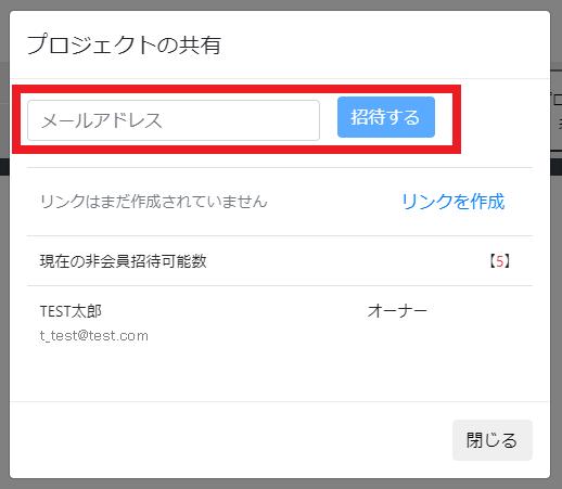 メンバーの招待2