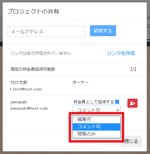 メンバーの招待3