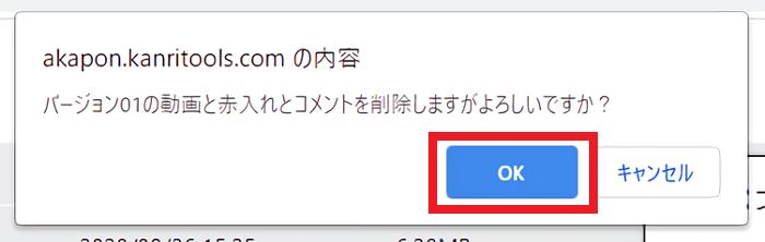 データの削除方法<画像>2