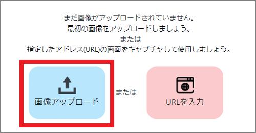 画像のアップロード1