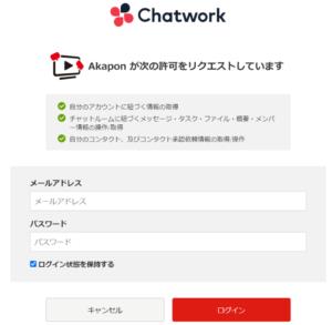 Chatwork 連携